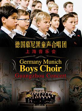 爱乐汇•德国慕尼黑童声合唱团上海音乐会