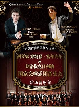 """【取消】""""欧洲古典巨匠精品之夜""""- 钢琴家 乔纳森·富尔内尔 & 斯洛伐克日利纳国家交响乐团音乐会"""