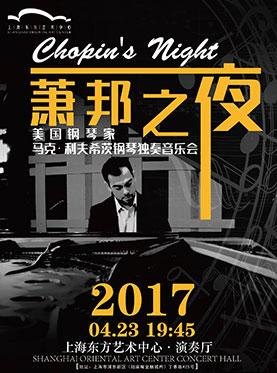 """""""萧邦之夜""""美国钢琴家-马克•利夫希茨钢琴独奏音乐会"""