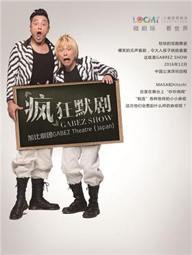 日本爆笑指数破表《疯狂默剧GABEZ》