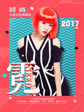 【万有音乐系】《霓NEED》——阿悄2017全国巡回演唱会 --- 北京站