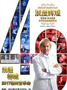 浪漫辉煌四十年—理查德·克莱德曼全球纪念巡演 福州站