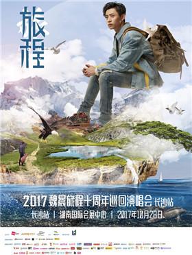 2017魏晨旅程十周年巡回演唱会长沙站