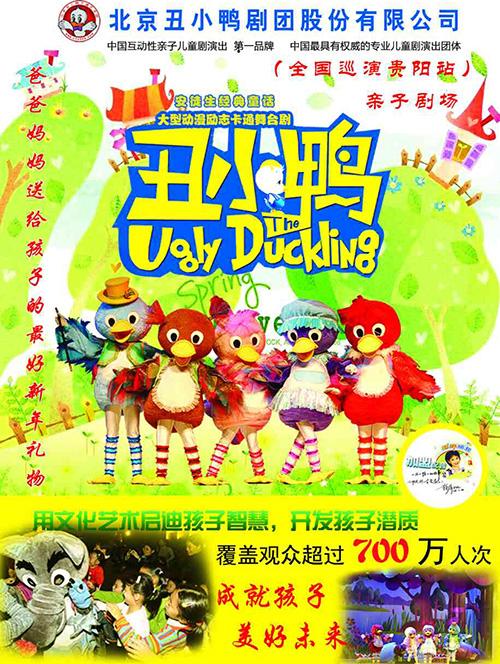 安徒生经典童话 大型动漫励志卡通舞台剧《丑小鸭》