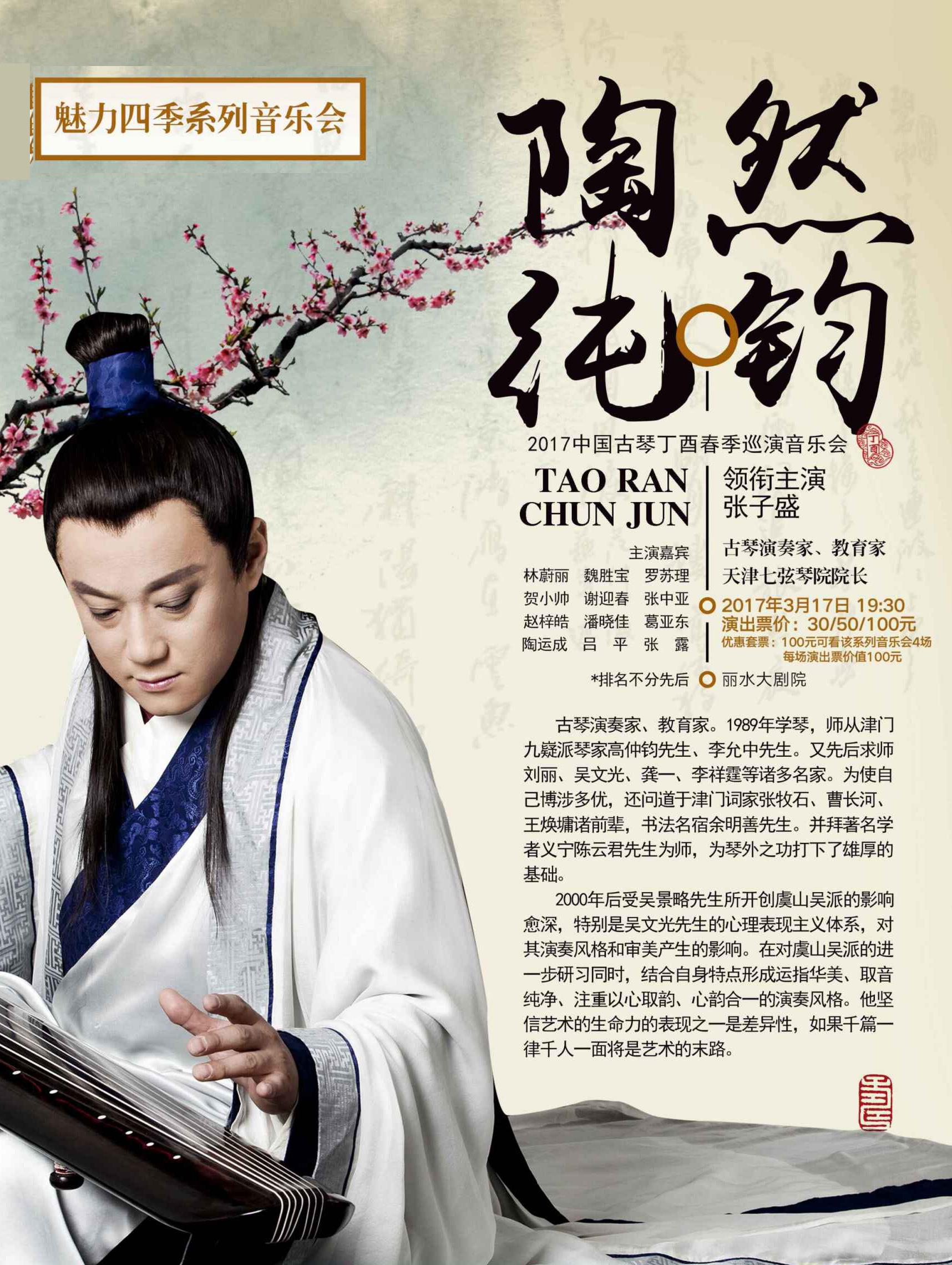 陶然纯钧——2017中国古琴丁酉春季巡演音乐会