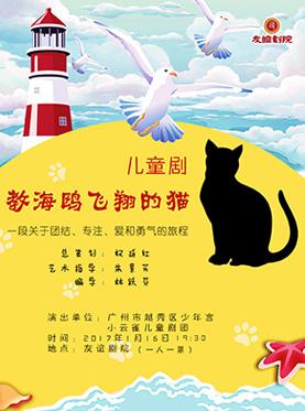 大型励志儿童剧《教海鸥飞翔的猫》