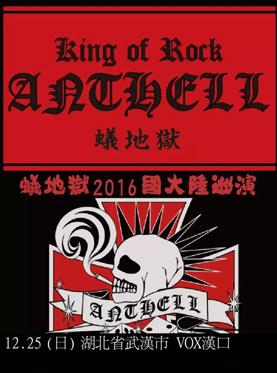 日本老牌朋克乐队 ANTHELL 蚁地狱