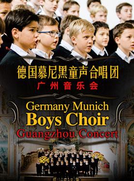 爱乐汇·德国慕尼黑童声合唱团广州音乐会