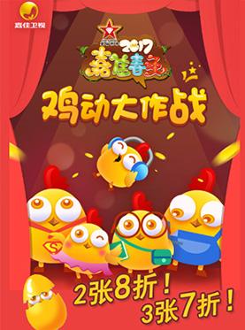 """星钻积木2017嘉佳卡通春晚舞台剧《奇幻森林之""""鸡""""动大作战》"""