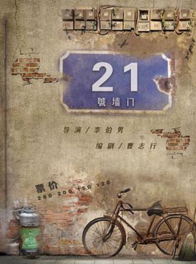 浙话新春话剧节-话剧《21号墙门》