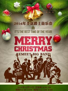 2016年长沙圣诞爵士音乐会 | 湖南首支爵士大乐队Remeet Big Band惊艳登场