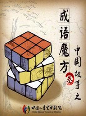 """中国故事""""之《成语魔方三》"""