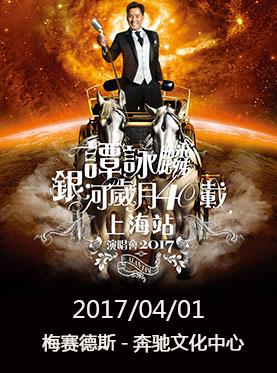 谭咏麟银河岁月40载中国巡演上海场