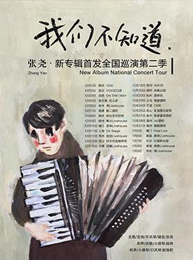 《我们不知道》张尧 新专辑首发全国巡演第二季宁波站