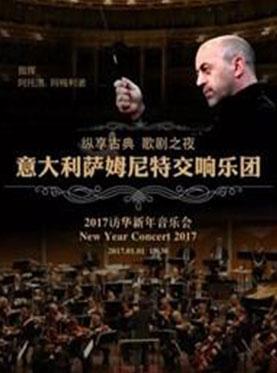 意大利萨姆尼特国家交响乐团2017访华新年音乐会