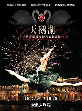 圣彼得堡俄罗斯芭蕾舞剧院 经典芭蕾舞剧《天鹅湖》
