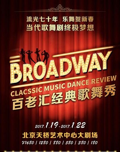 《百老汇经典歌舞秀》