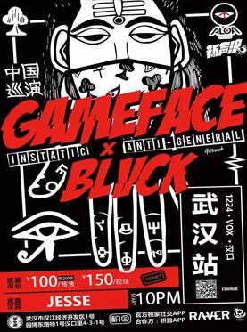 暗黑Trap之夜-Gameface X BLVCK 中国巡演 武汉站