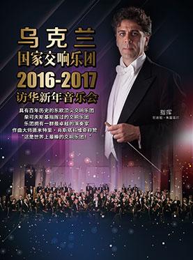 爱乐汇•乌克兰国家交响乐团宁波新年音乐会-宁波站