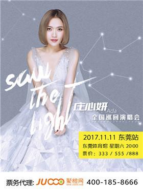 庄心妍saw the light 全国巡回演唱会2017东莞站