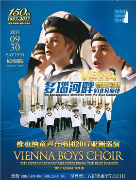 天籁童音-维也纳童声合唱团音乐会