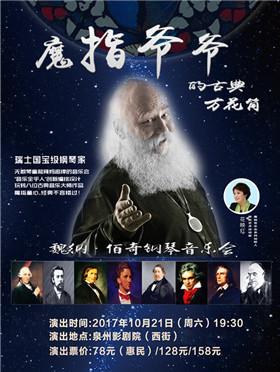 《魔指爷爷的古典万花筒》瑞士国宝级钢琴家魏纳·佰奇音乐会