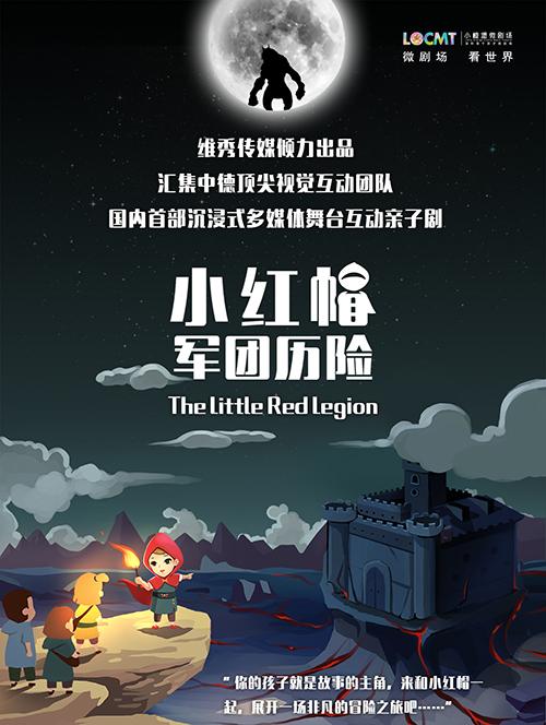 【小橙堡·微剧场】多媒体舞台互动亲子剧《小红帽·军团历险》