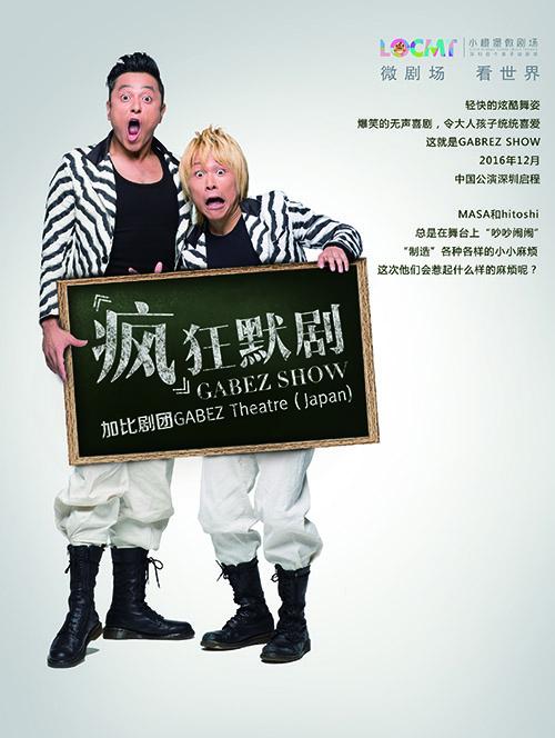 日本 爆笑指数破表《疯狂默剧GABEZ》