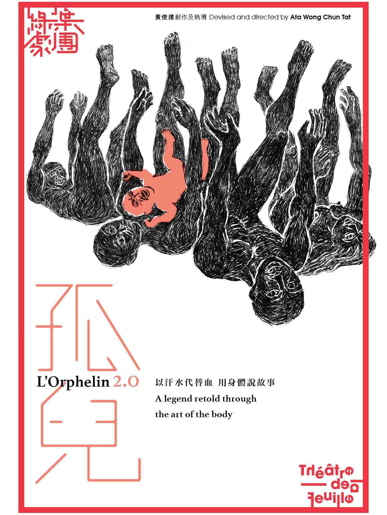 2017第四届城市戏剧节 乌镇戏剧节五星推荐 · 香港绿叶剧团肢体剧《孤儿2.0》  北京站