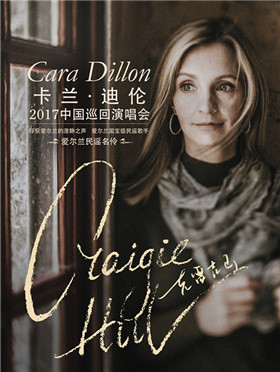 """【万有音乐系】""""Craigie Hill克雷吉山""""——Cara Dillon 卡兰·迪伦2017中国巡回演唱会--深圳站"""