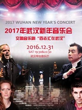"""2017年武汉新年音乐会-交响音乐剧""""百老汇在武汉"""""""
