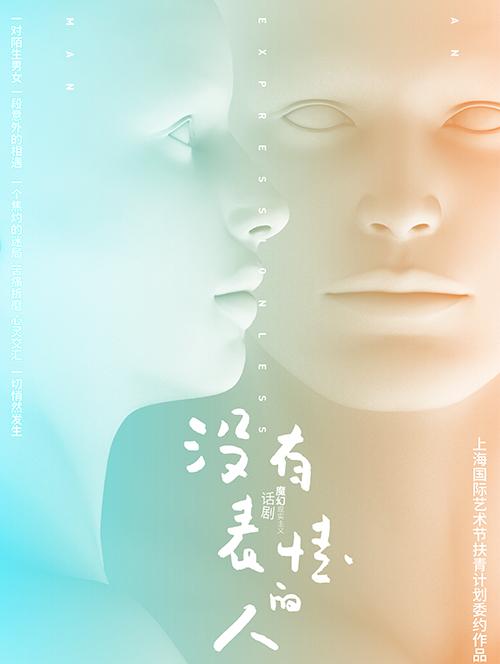 2017第四届城市戏剧节 魔幻现实主义话剧《没有表情的人》 北京站