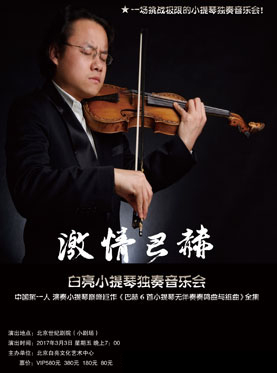 激情巴赫-白亮小提琴独奏音乐会
