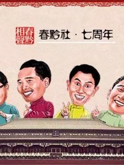贵州春黔社七周年庆暨丙申猴年封箱相声专场演出
