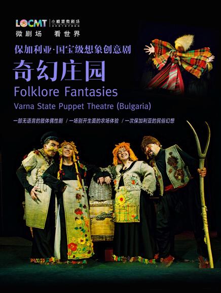 【小橙堡 微剧场】保加利亚 想象创意物品偶剧《奇幻庄园》-深圳