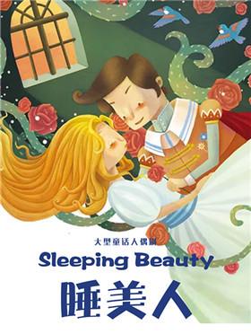 【佐卡伊•第二届小橙堡国际亲子艺术节】格林童话经典人偶剧《睡美人》-深圳