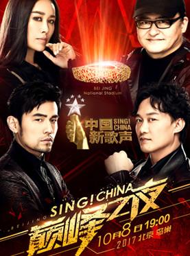 2017中国新歌声巅峰之夜