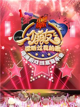 """【万有音乐系】""""一个朋友""""小旭十年动漫游戏创意音乐会 --- 上海站"""