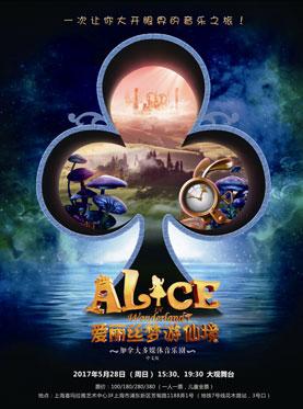 加拿大多媒体音乐剧《爱丽丝梦游仙境》中文版