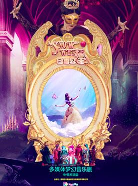 3D多媒体梦幻音乐剧 -《白雪公主》 中英双语版