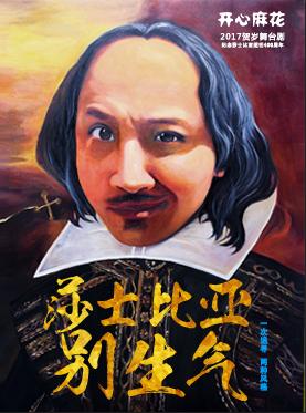 开心麻花爆笑舞台剧《莎士比亚别生气》第1轮
