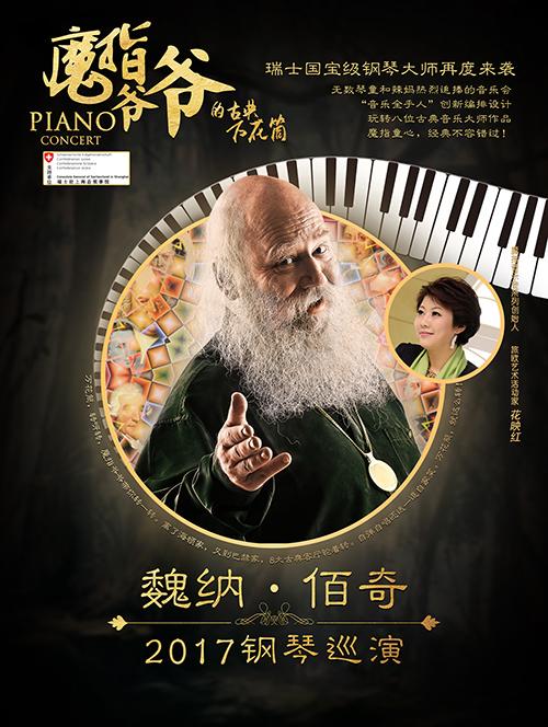 """【万有音乐系】""""魔指爷爷的古典万花筒""""瑞士魏纳·佰奇2017钢琴巡演 成都站"""