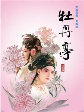 """""""姑苏宣传文化领军人才""""项目传承精华版《牡丹亭》演出"""