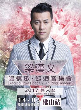 梁汉文唱情歌巡回音乐会