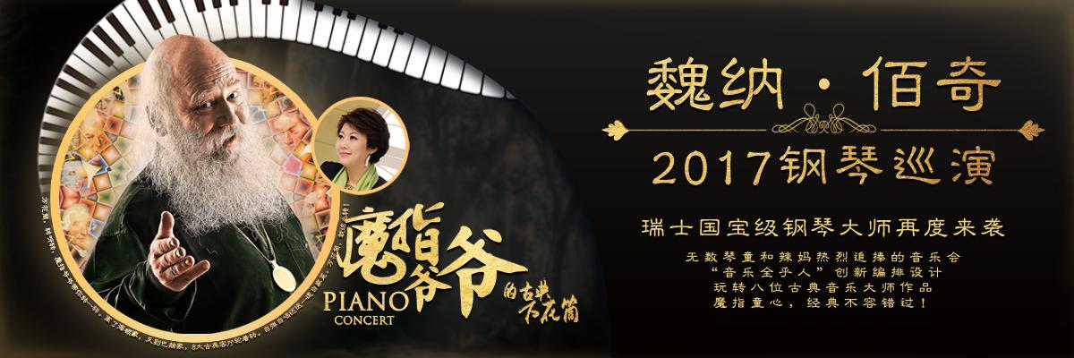 """【万有音乐系】""""魔指爷爷的古典万花筒""""瑞士魏纳·佰奇2017钢琴巡演"""