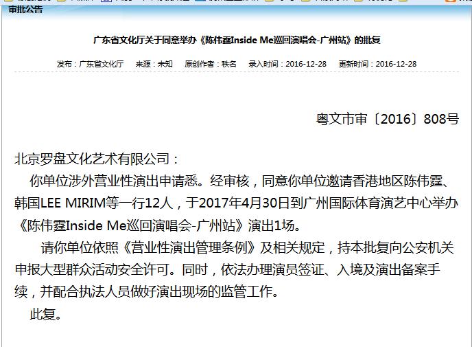 2017陈伟霆广州演唱会开启Inside Me 4月30日与女皇相约广州