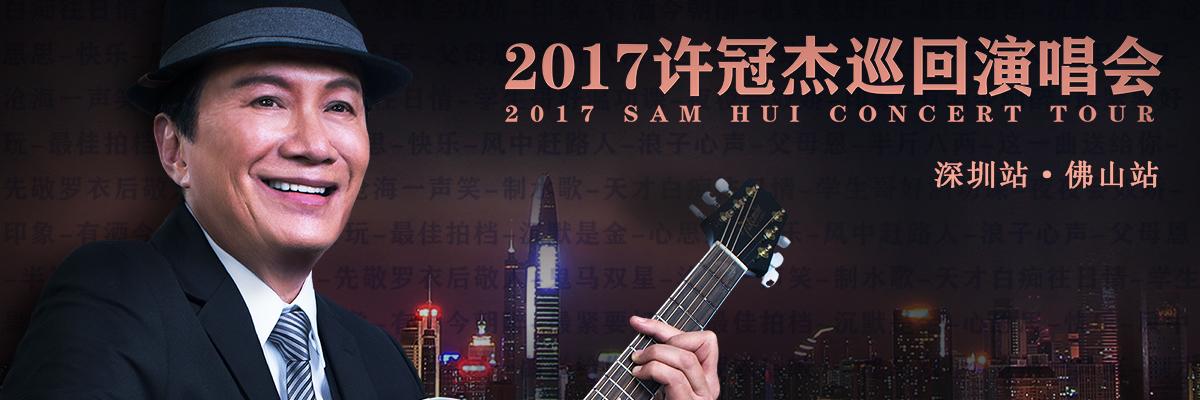 2017许冠杰巡回演唱会