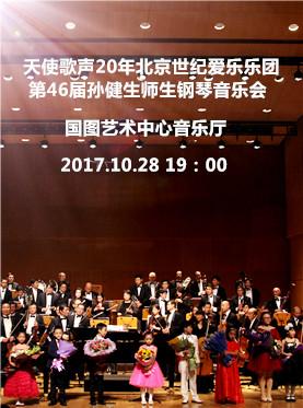 天使歌声20年北京世纪爱乐乐团第46届孙健生师生钢琴音乐会