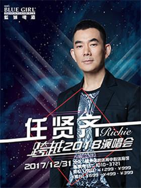 蓝妹之夜·任贤齐跨越2018演唱会泉州站