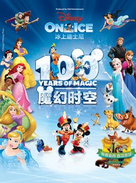 """""""冰上迪士尼•魔幻时空""""2017巡演北京站"""